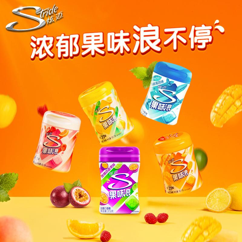 【王一博代言】炫迈果味浪脆皮超大粒瓶装无糖口香糖不发胖零食