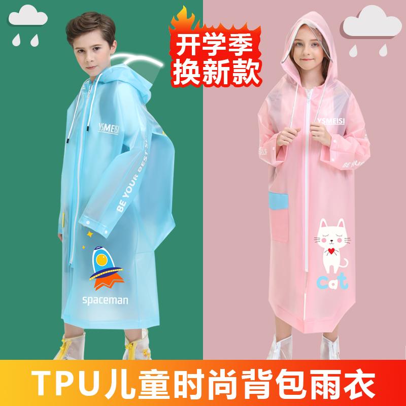 儿童雨衣男女童大童长款全身防暴防护面罩小学生雨披上学带书包位