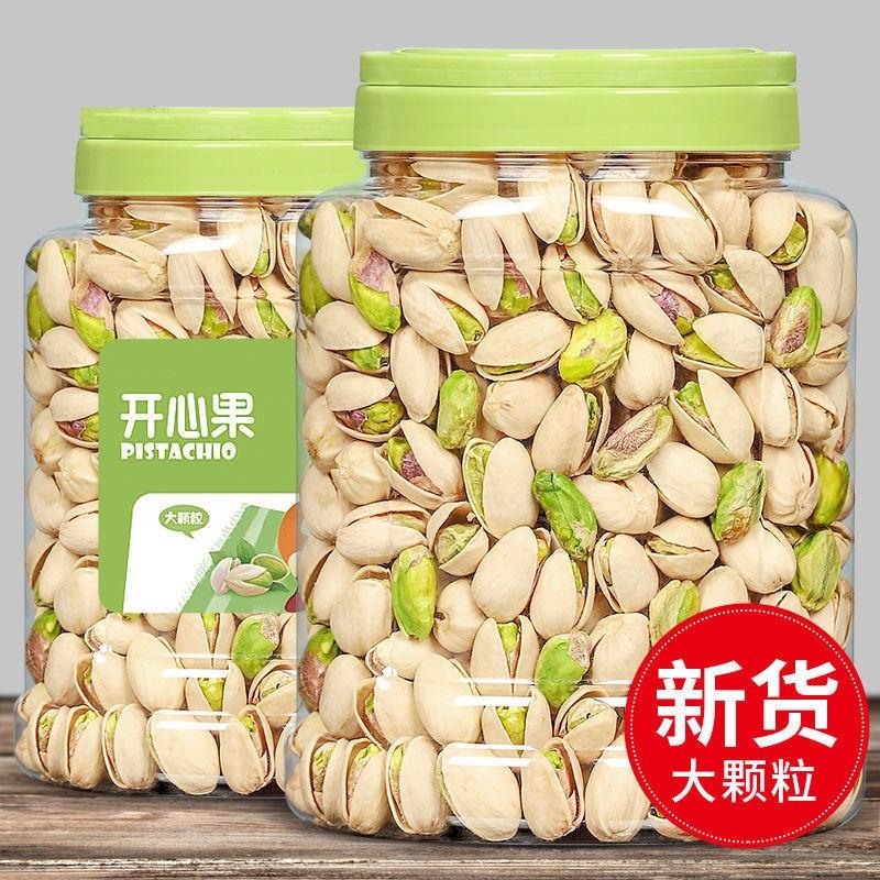 新货罐装开心果含罐重500g/250g大颗粒盐焗干果坚果无空壳60g