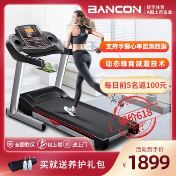 舒华bancon家用小型静音减震跑步机