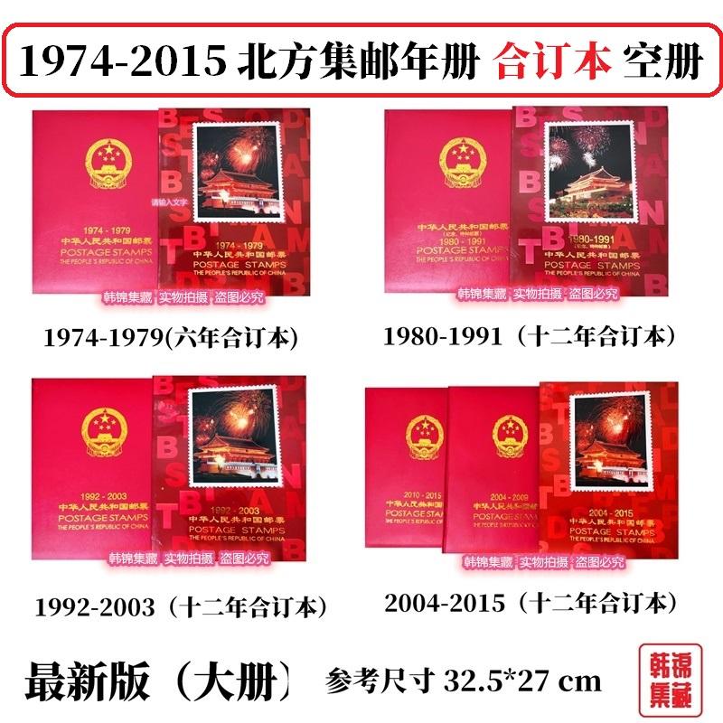 North bound annual stamp album 1992-2003 1980-19911974-1979