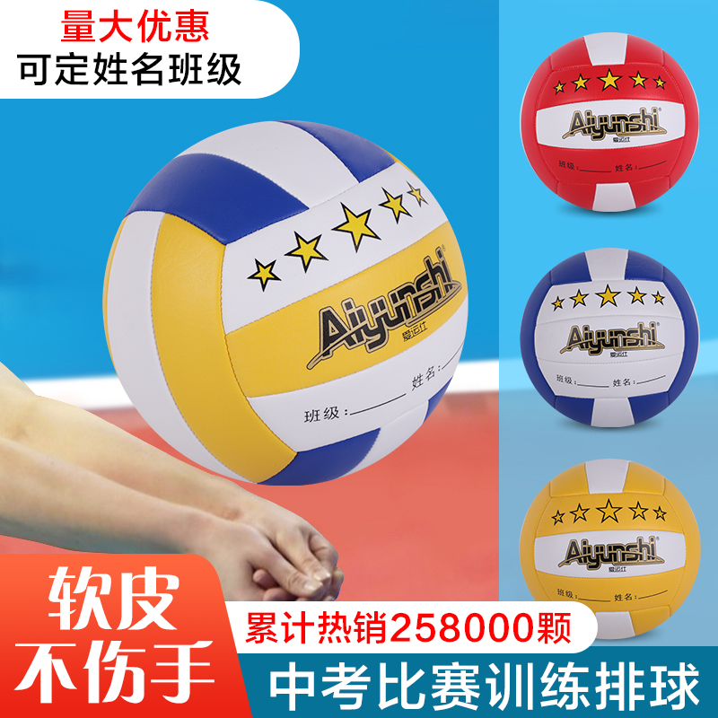 Volleyball middle school students special No. 5 training competition ball for beginners soft and hard volleyball No. 4 children and primary school students