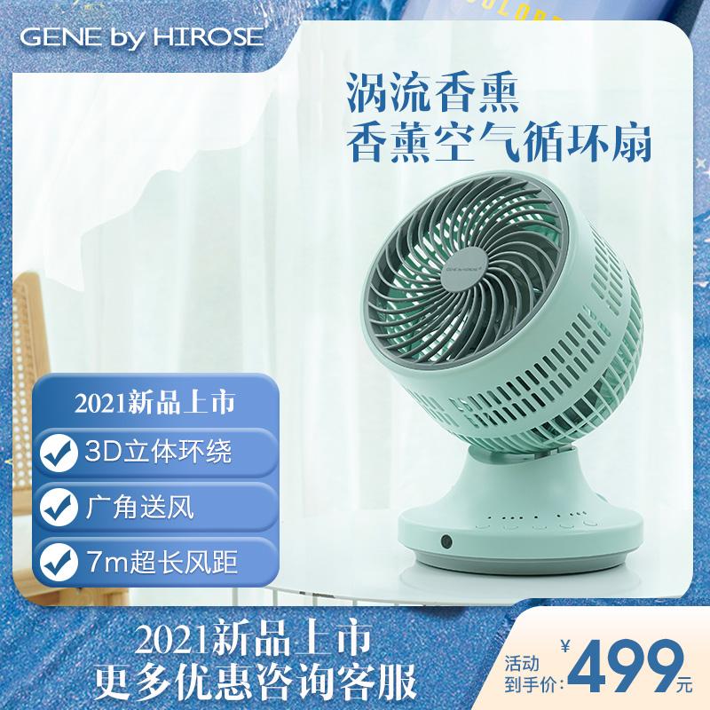 Japan Kanai aromatherapy circulating fan turbine convection household silent electric fan small remote control timing fan desktop