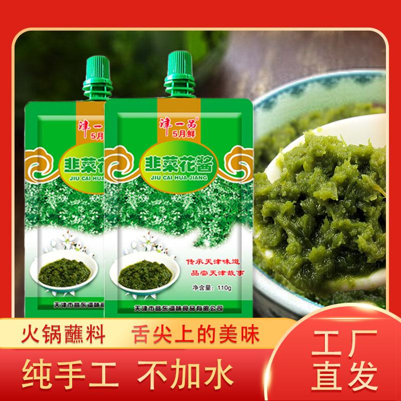 腌制韭菜花酱火锅涮羊肉不辣蘸料新鲜纯手工不注水韭菜花咸菜包邮