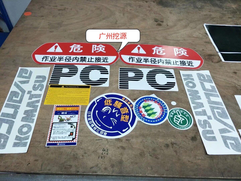 挖掘机小松PC60/120/130/150/200/220/230/240/300/400-6全车贴。