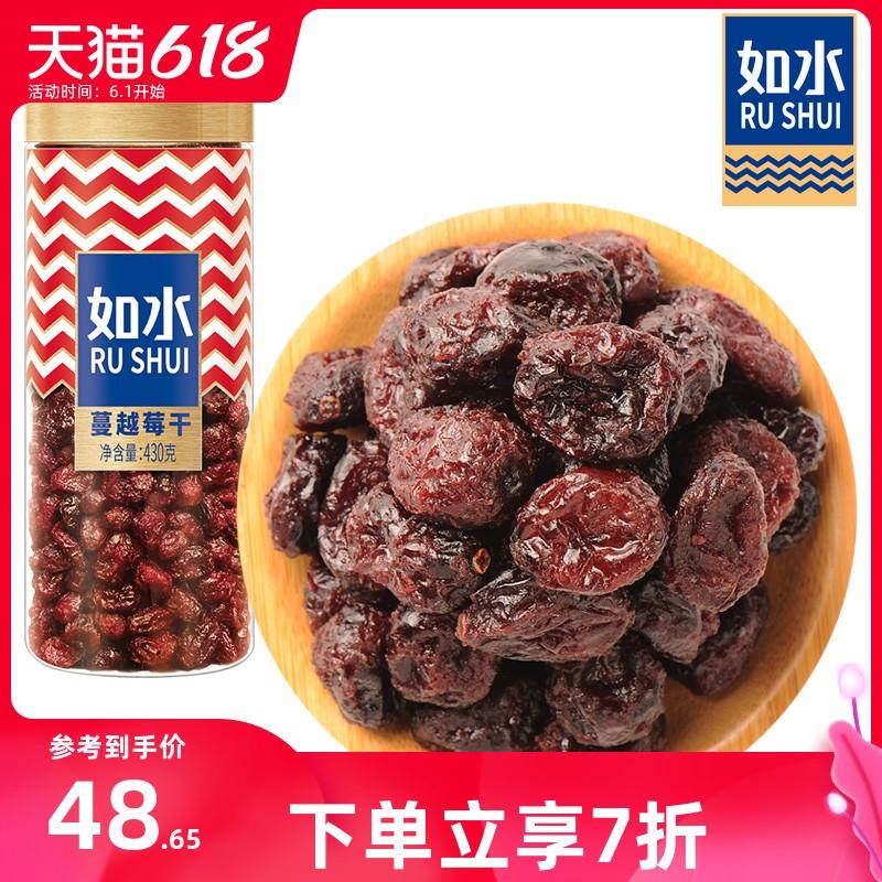 【薇娅推荐如水蔓越莓干430g】整粒蜜饯蔓越莓干烘培梅干零食特产