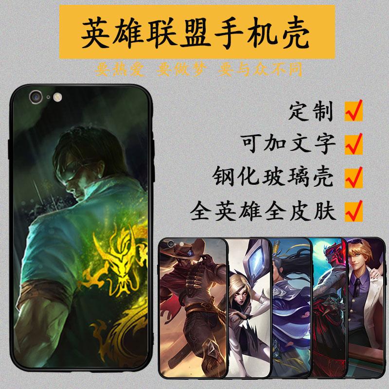 定做英雄联盟LOL手机壳 全英雄全皮肤适用于vivos9任意型号苹果11小米10s iphone12玻璃壳华为nova7/8磨砂壳7p/8plus龙瞎一加mini