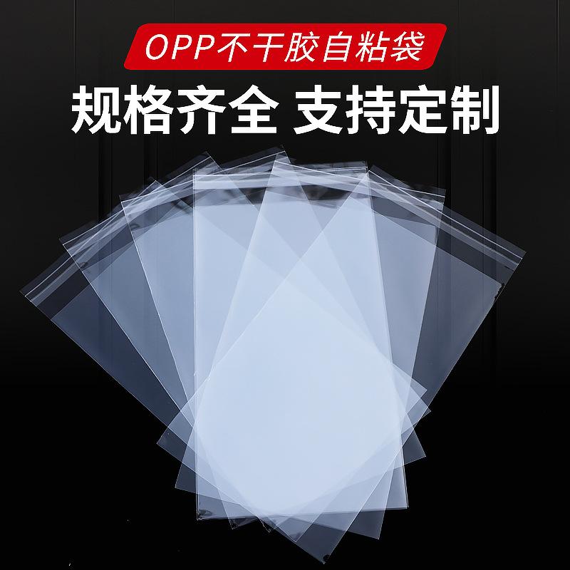 中國代購 中國批發-ibuy99 OPP袋 现货透明包装袋 塑料袋首饰口罩服装不干胶袋可定制印刷OPP自粘袋