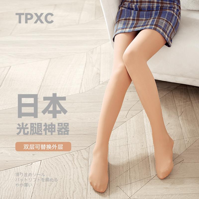 日本TPXC双层光腿神器女春秋薄款冬裸感加绒肤色打底连裤袜可拆卸