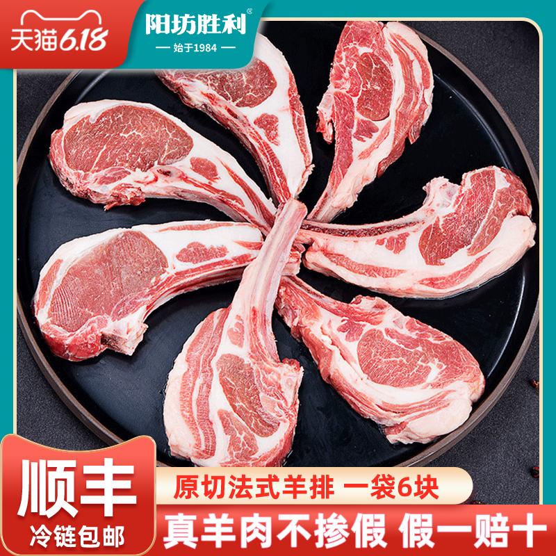 阳坊胜利法式羊排烧烤羊肉新鲜羔羊肉小切西餐羊扒半成品冷冻生鲜