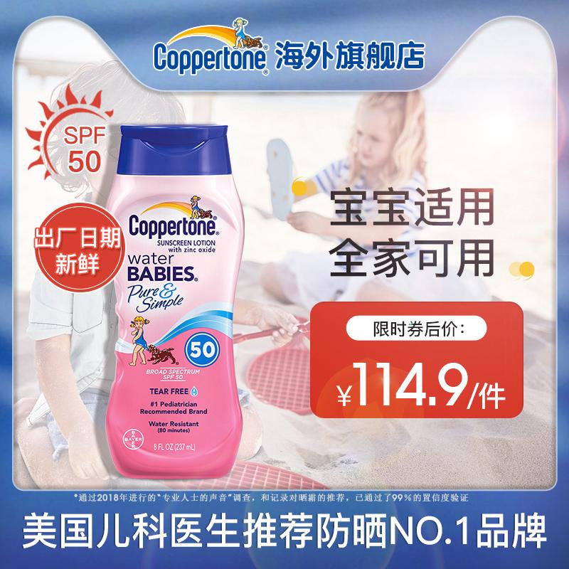 水宝宝物理防晒霜宝宝女士敏感面部身体保湿隔离防紫外线官方正品