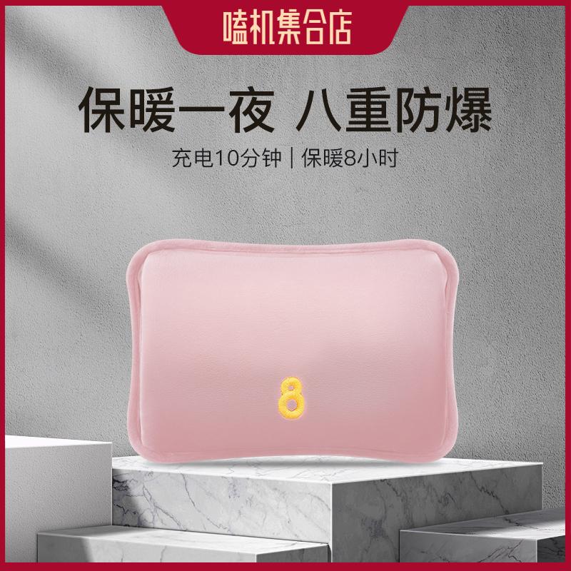 【拾来九八】热水袋充电式暖手宝暖宝宝防爆女生敷肚子随身暖水袋