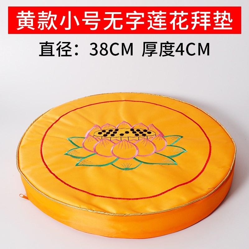 Подушки для медитации Артикул 639368624112