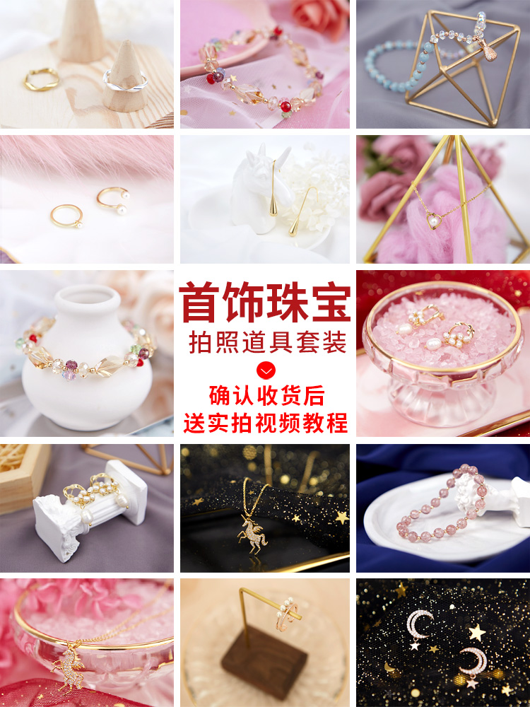 Earrings, earrings, rings, bracelets, necklaces, jewelry setting, shooting, photographing, props set, background ornaments