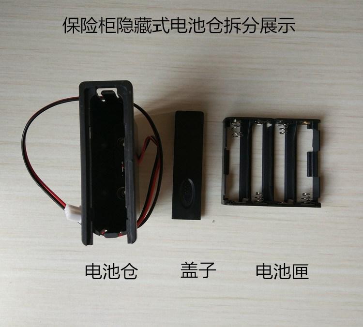 盒保险柜盒应急盒外部接电源盒箱内电池配件通用备用电池保险内置