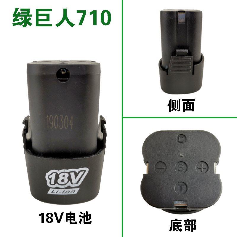 。绿巨人12V610锂电池充电器上岛川佐仕堡18V710枪神充电手钻裸机