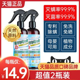 薇垭推荐青花椒除螨喷雾剂去螨虫床上免洗家用抑杀菌除祛螨虫神器