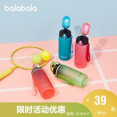 巴拉巴拉儿童水杯萌趣时尚女大童便携运动防漏防摔安全实用可爱萌