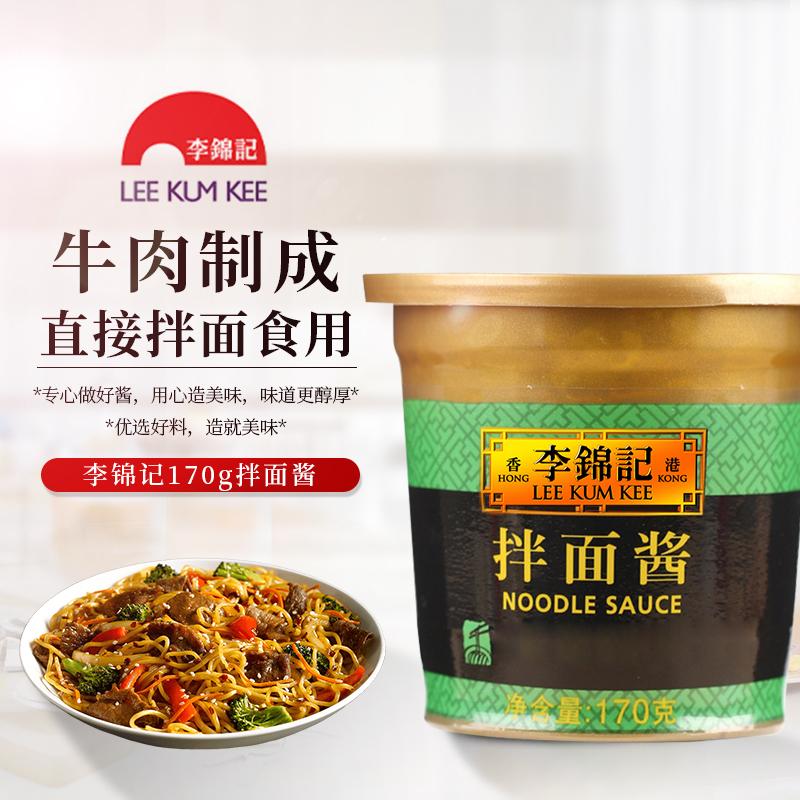 李锦记拌面酱170g杯装盒炒菜调味品便携装拌饭牛肉酱家庭用酱料