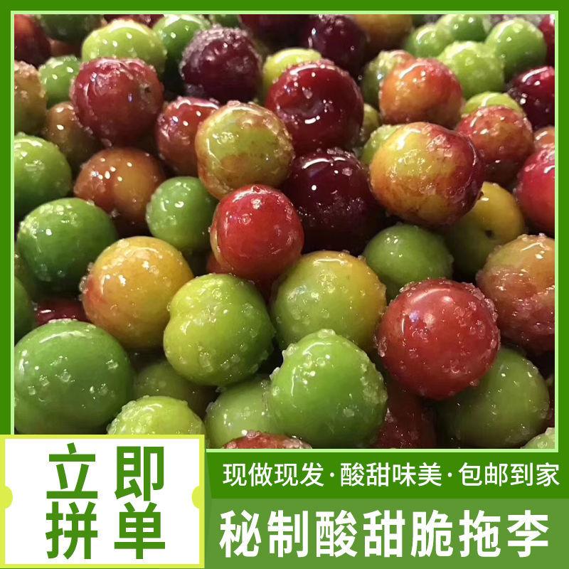 潮汕特产酸甜脆拖李新鲜现做梅汁甘草水果腌制青红李孕妇水果半斤