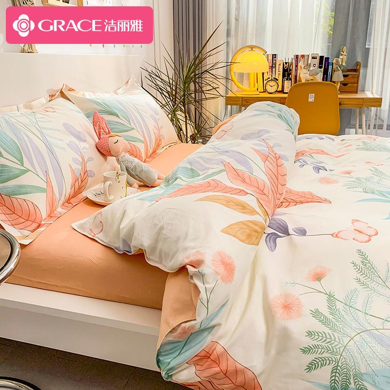 洁丽雅100%纯棉四件套新款床上全棉被套全棉床单被罩三件套宿舍
