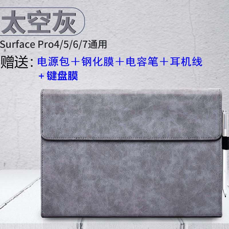 轻薄保配件二合一7护套壳软壳6+外壳摔平板电脑微软防5支架皮套保