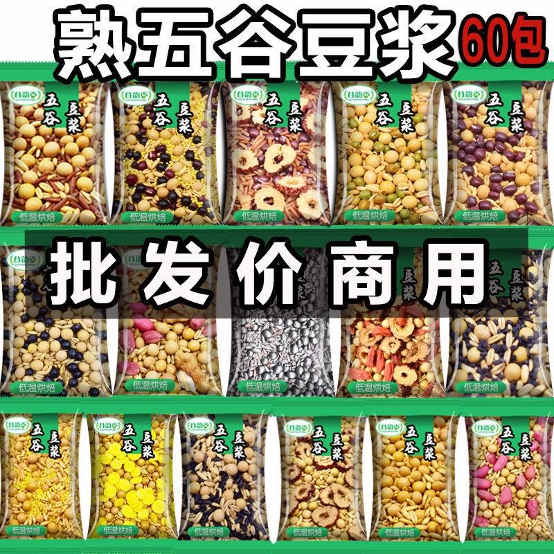 豆浆料包五谷杂粮现磨低温烘焙炒熟豆子组合五谷豆浆料包商用家用