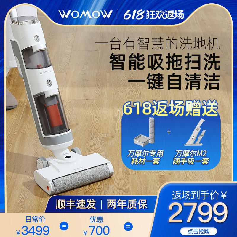 万摩尔洗地机家用无线吸尘器洗拖地吸拖一体机手持式智能自动清洗