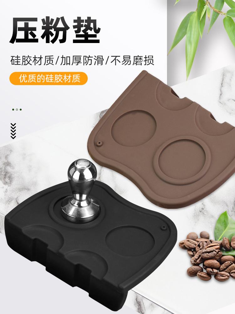 Coffee powder pressing pad corner pad anti-skid silicone pad filling pressure seat coffee machine bar powder hammer pad handle powder pressing device