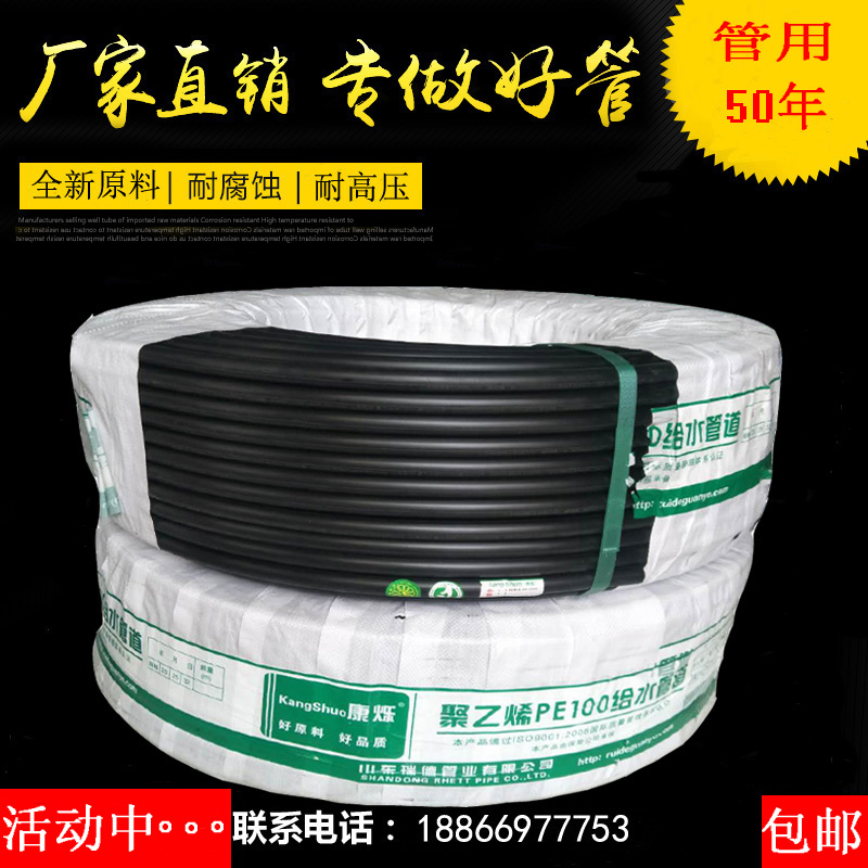 PE100 water supply pipe hot melt pipe PE4 sub coil 6 sub 25pe tap water hard black pipe national standard household 1-inch 50