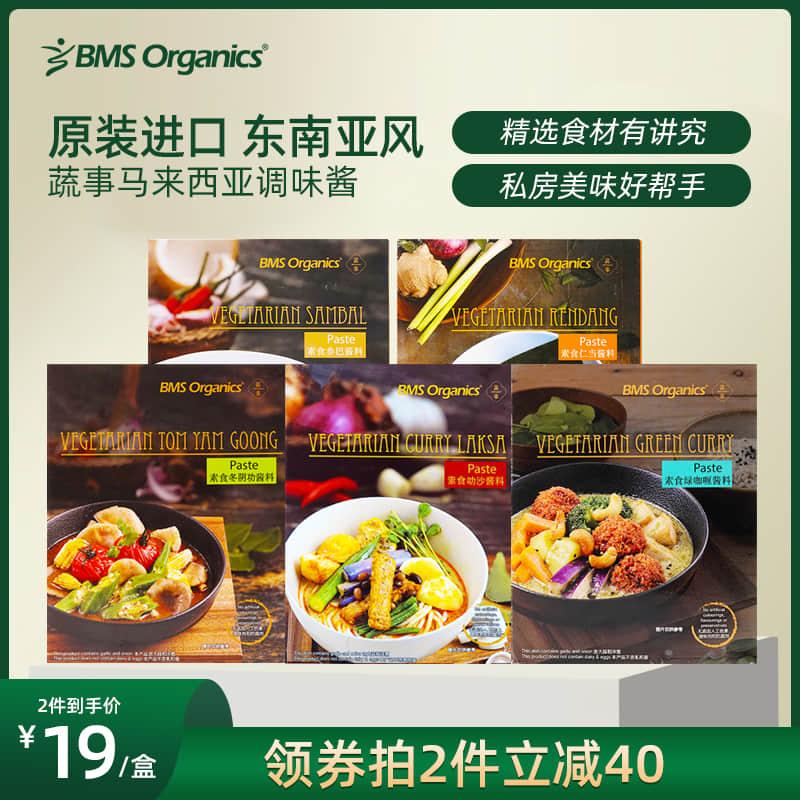 BMS蔬事进口调味酱200g仁当叁巴叻沙冬阴功绿咖喱酱料娘惹酱餐饮