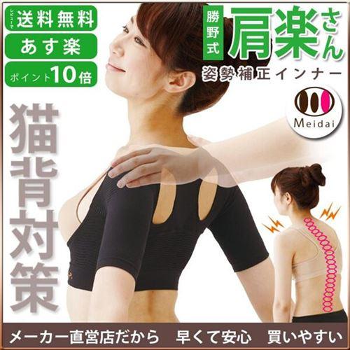 勝野式【肩楽gさん】含胸驼背矫正带防驼背矫姿带脊椎矫正器66