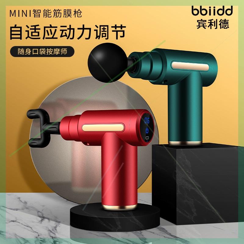 清鑫歌【bbiidd宾利德】运动筋膜枪智能筋膜枪7