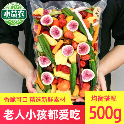 果蔬脆混合果蔬干250g综合蔬果干什锦蔬菜脆孕妇儿童小孩吃的零食