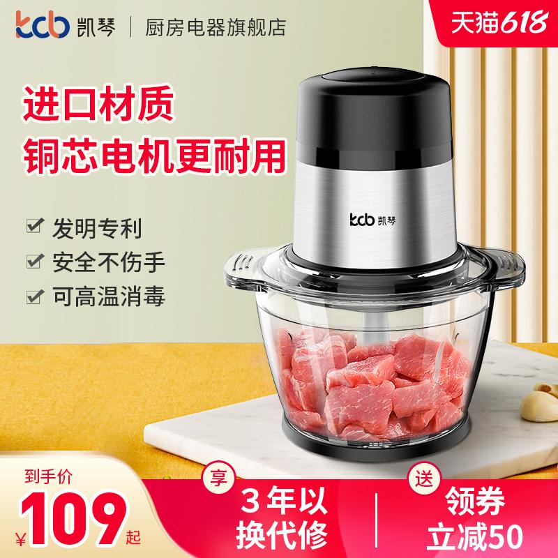 凯琴绞肉机家用电动小型不锈钢多功能全自动打肉馅机料理机搅拌机