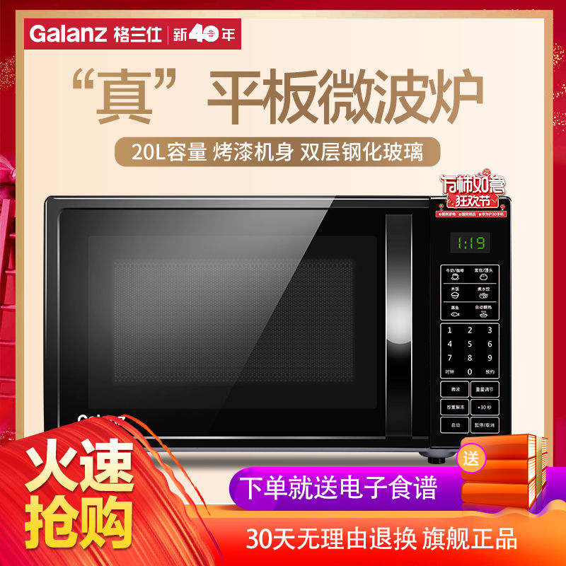 Galanz intelligent microwave oven household flat plate light wave oven 20L package mail can book micro steaming and baking integrated oven