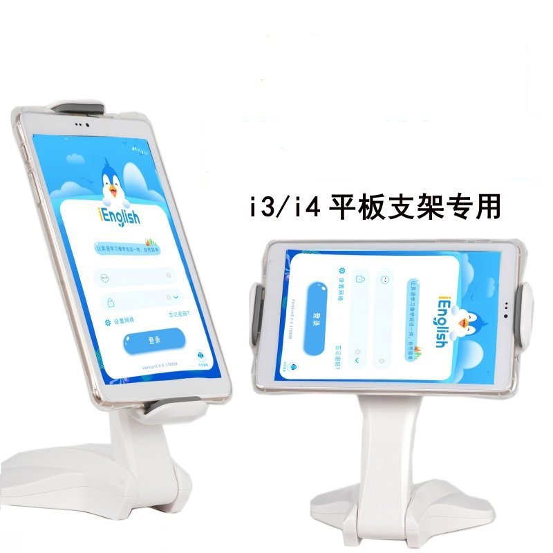 。 Small English stand English learning machine reading iPad tablet stand accessories portable I support