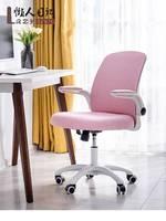 。懒人日记电脑椅家用学生升降靠背学习椅子女生宿舍办公椅舒适久