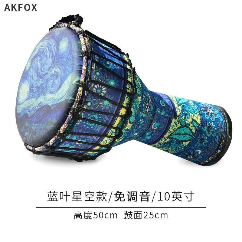 Light African drum carbon fiber starry sky drum face net red hand drum beginner 10