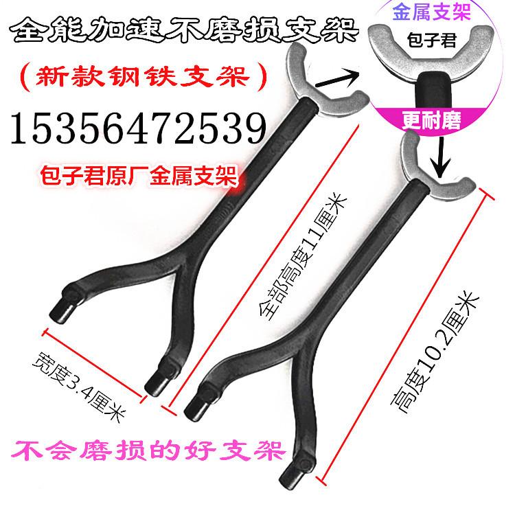 摇步器金属支架刷步器底座数据线摇摆器支架手机步数计步器零配件