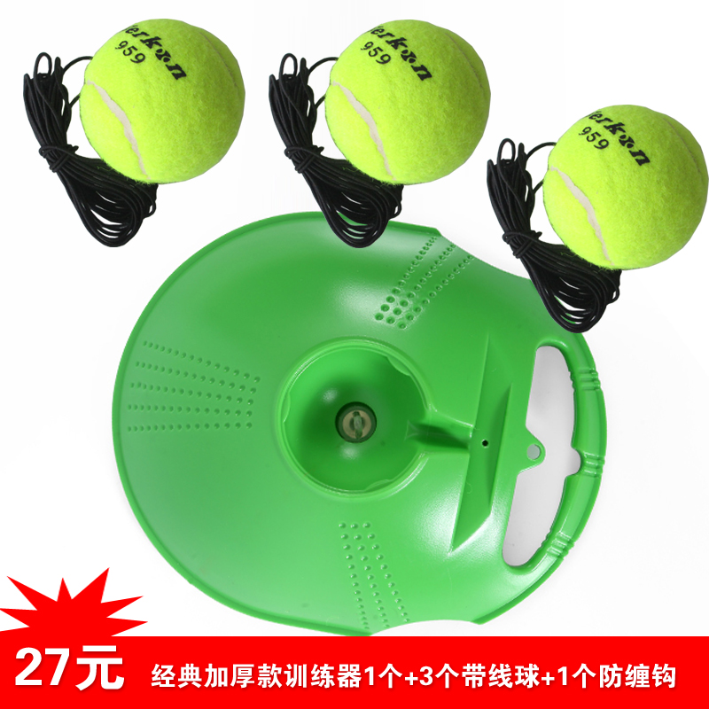 Preferential direct selling thickened Single Tennis Trainer base universal Tennis Trainer set for men and women