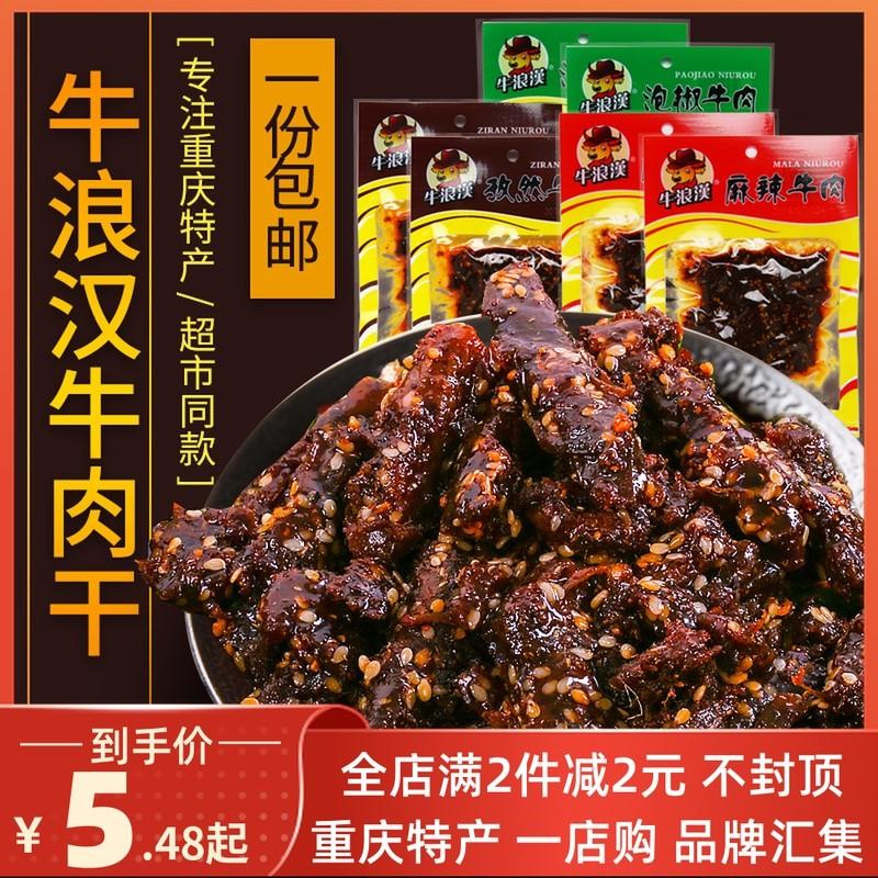 牛浪汉麻辣牛肉干60g*10袋重庆特产孜然泡椒零食吃流浪汉网红包邮