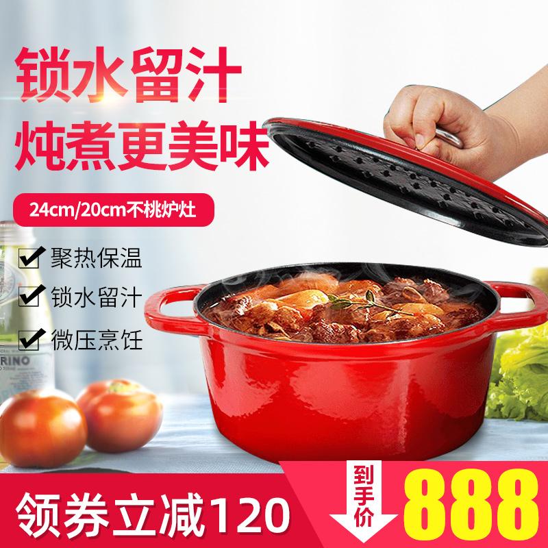 法国原装双立人正品staub珐宝24cm珐琅铸铁锅厨房家用煲汤大炖锅