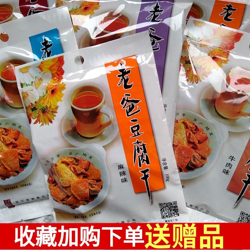老爸豆腐干卤味五香干100g豆干豆皮聚餐休闲零食品风味小吃豆制品
