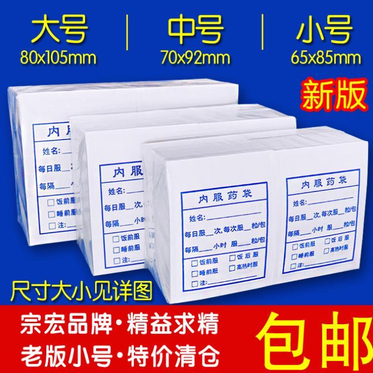 80 * 105 bag small medicine bag small paper medicine bag hospital blank tablet small paper bag medicine