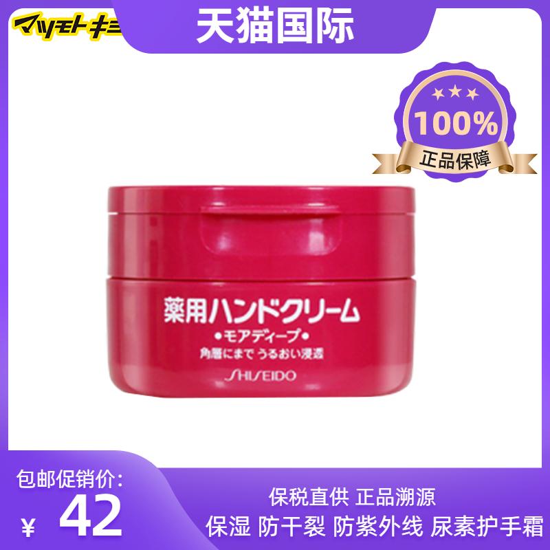 Shiseido / Shiseido urea Deep Moisturizing Hand Cream anti cracking anti ultraviolet 100g red can
