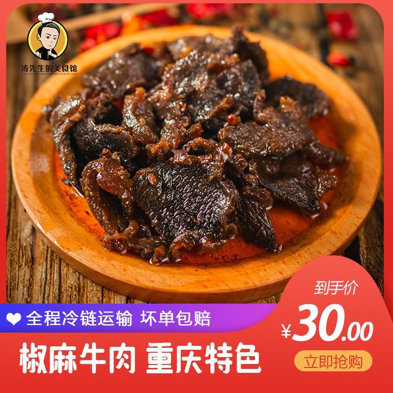 涛先生美食重庆糯娃麻辣小吃开县椒麻牛肉卤味熟食网红零售150g