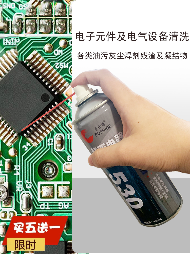 Precision electronic instrument cleaner electrical equipment components computer mobile phone motherboard environmental protection 530 cleaner