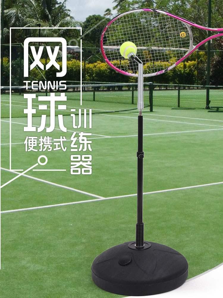 Single player fixed accompaniment tennis training device swing training device children adult beginners service machine base equipment