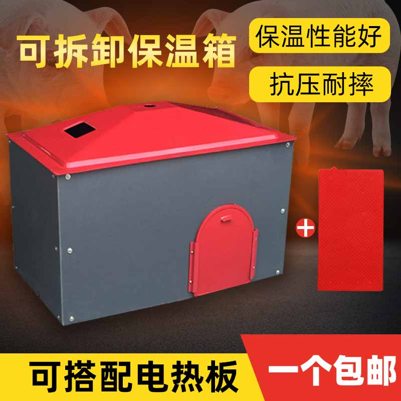 Piglet incubator constant temperature sow insulation electric heating plate piglet pet thickened clinker plastic steel heating breeding equipment